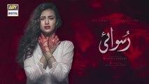 Ruswai _ Episode 24 _ 10th March 2020 _ Best Pakistani Dramas