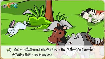 สื่อการเรียนการสอน นิทานเรื่อง กระต่ายตื่นตูม ป.3 ภาษาไทย