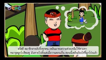 สื่อการเรียนการสอน ปฏิบัติการสายลับจิ๋ว ป.3 ภาษาไทย
