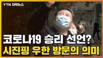 [자막뉴스] 코로나19 승리 선언?...시진핑 우한 방문의 의미 / YTN