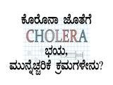 Symptoms Of Cholera & How To Prevent It   Boldsky Kannada