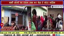 हजियापुर-राशन लेने को परेशान है कार्ड धारक लेकिन कोटा मालिक कर रहा है मौज__ NATIONAL INDIA NEWS