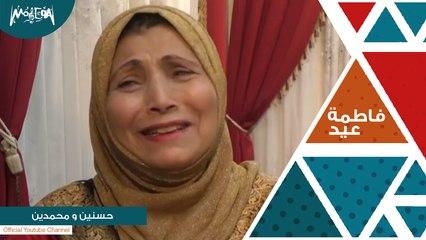 فاطمة عيد - حسنين ومحمدين