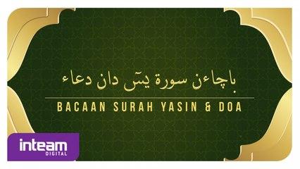سورة يس ودعاء • Bacaan Surah Yasin & Doa