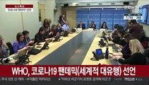 WHO, 코로나19 팬데믹 선언…늑장대응 논란