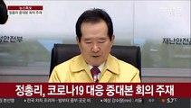 [현장연결] 정 총리, 코로나19 대응 중대본 회의 주재