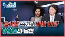 """靑, '윤석열 수사팀' 해체 반대에 """"대부분 유임…수사 차질 없어"""" [원본]"""