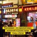 How Can You Avoid Wuhans Coronavirus? -Russian