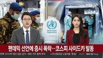 팬데믹 선언에 증시 폭락…코스피 사이드카 발동