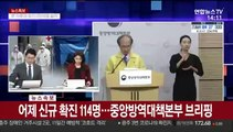 [현장연결] 어제 신규 확진 114명…중앙방역대책본부 브리핑