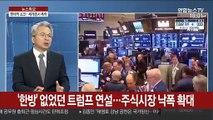 [김대호의 경제읽기] WHO, 코로나19 '팬데믹' 선언…코스피는 '검은 목요일'