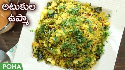 Atakula Upma | Poha Recipe In Telugu | Poha Upma | అటుకులు ఉప్మా కమ్మటి రుచి| Instant Poha Recipe