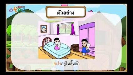 สื่อการเรียนการสอน ประโยคชนิดต่างๆ ตอนที่ 2 ป.3 ภาษาไทย