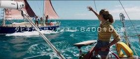 映画『アドリフト 41日間の漂流』