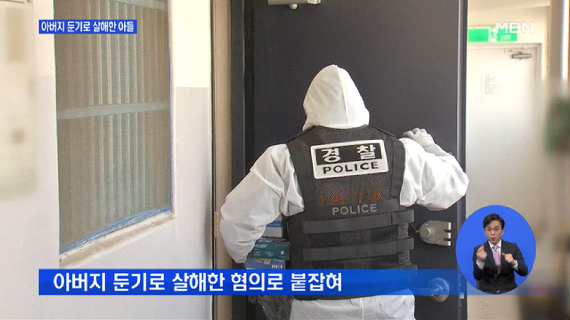 아버지 둔기로 살해한 혐의로 30대 체포…구속영장 신청 - 동영상 Dailymotion
