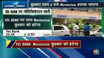 यस बैंक ग्राहकों के लिए बड़ी खबर, 18 मार्च को शाम 6 बजे से हट जाएंगे प्रतिबंध