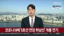 코로나19 여파에 '5호선 연장 하남선' 개통 연기