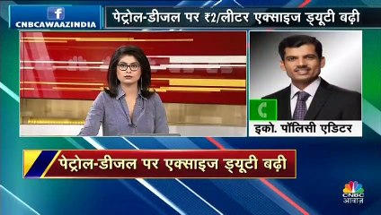 बड़ी खबर! 3 रुपये महंगा होगा पेट्रोल-डीजल, सरकार ने बढ़ाई एक्साइज़ ड्यूटी