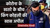 Coronavirus: Virat Kohli gives inspirational message for amid COVID-19 outbreak | वनइंडिया हिंदी