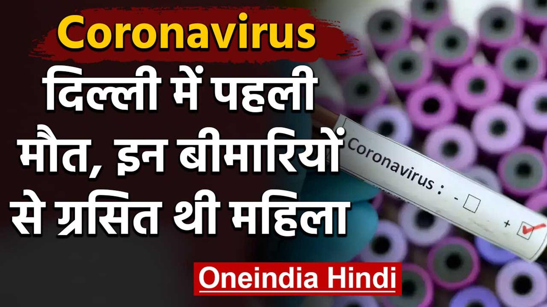 Corona Virus से Delhi में जिस महिला की हुई मौत, इन बीमारियों से थी ग्रसित   वनइंडिया हिंदी