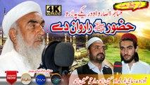 Pashto new HD naat 2020 - Huzoor Rarawan Dy by Haji Noor ,Hussain Ahmad ,Hussain Maddah