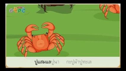 สื่อการเรียนการสอน แม่ ก กา และ แม่ กก ป.3 ภาษาไทย