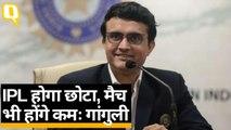 BCCI और IPL टीम मालिकों की बैठक, खिलाड़ियों की सुरक्षा सबसे अहमः Sourav Ganguly | Quint Hindi