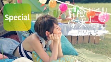 林明禎 MinChen《冒險愉快 My Happy Adventure》MV拍攝幕後花絮
