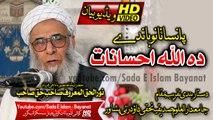 Molana Noor ul haq sahb new bayan - Pa insan bande da Allah nematoona