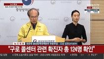 [현장연결] 어제 신규 확진 76명…중앙방역대책본부 브리핑
