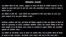 Meen Rashi Today , Meen Rashi Ka Pyar , Meen Rashi 2020 In Hindi