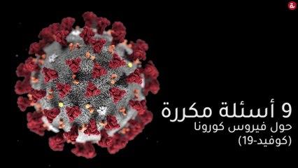 أسئلة مكررة حول فيروس كورونا (كوفيد-19)