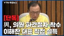 [단독] 이해찬, 비례정당 파견 의원 직접 설득...김종인 통합당 합류 불발 / YTN