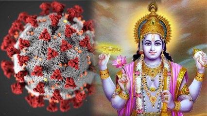 ಕೊರೋನಾ ವೈರಸ್ ಗೆ ಮುಕ್ತಿಯ ಮಾರ್ಗ ಹೇಳಿದ ಜ್ಯೋತಿಷಿ | Vishnu Sahasranama | Astrology