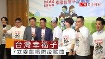 7立委獻唱「台灣幸福子」防疫歌曲 阿中部長讚聲加油