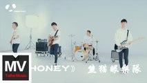熊貓眼樂隊【oh honey】HD 官方完整版 MV