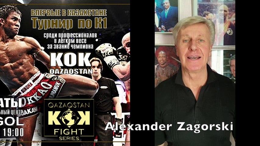 MMA BUSHIDO & KOK FIGHT SERIES  23.03. 2020