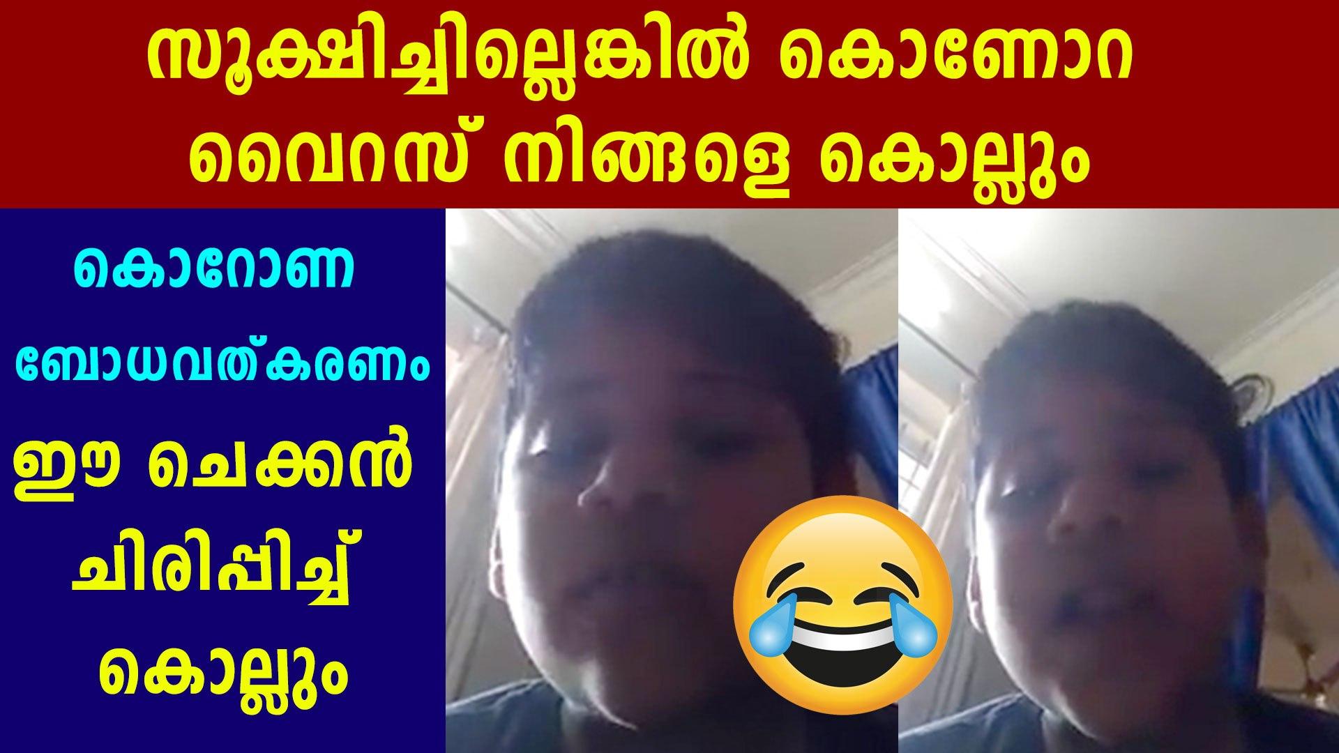 School Kid misspell corona virus as conora virus | Oneindia Malayalam