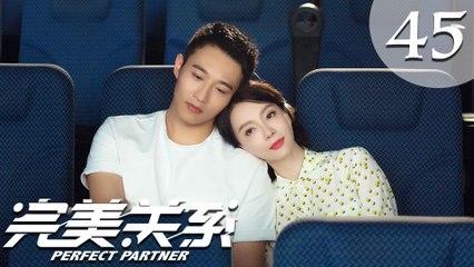 【ENG SUB】完美关系 45 | Perfect Partner EP45(黄轩、佟丽娅主演)