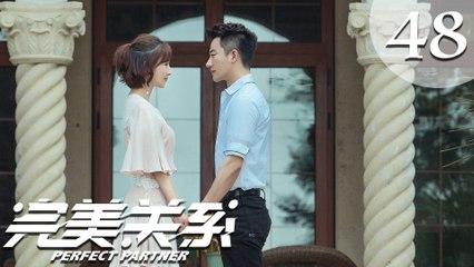 【ENG SUB】完美关系 48 | Perfect Partner EP48(黄轩、佟丽娅主演)