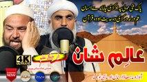 Pashto New HD Nazam - Da Alim Shaan by Maaz ur Rahman and Haji Noor Muhammad