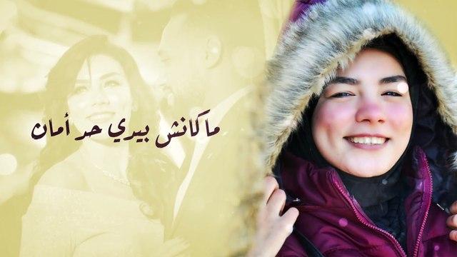 May Zaki Fe Alby Makan   مي ذكي في قلبي مكان