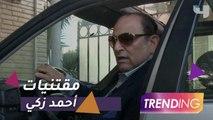 تطورات قضية بيع مكتب الفنان الراحل أحمد زكي