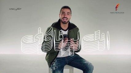 Mohamed El Sharnouby - Khalani Baiedt   2019   محمد الشرنوبي - خلاني بعدت