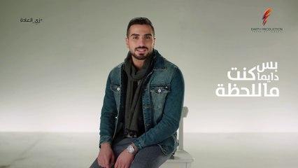 Mohamed El Sharnouby - Zay El Aada   2019   محمد الشرنوبي - زي العادة