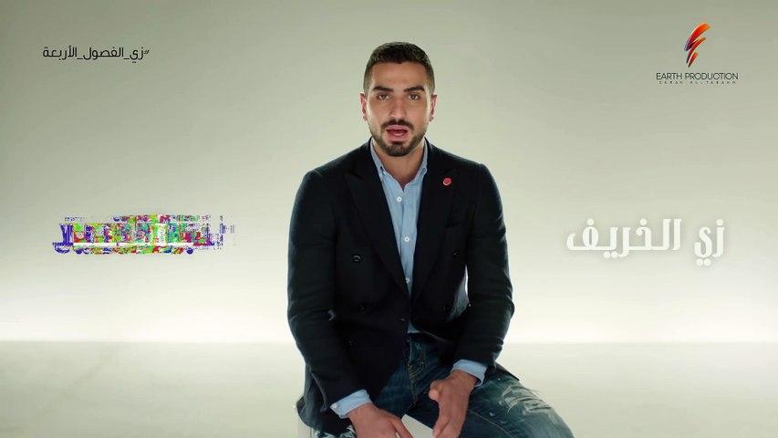 Mohamed El Sharnouby - Zay El Fesoul El Arbaa   2019   محمد الشرنوبي  - زي الفصول الأربعة