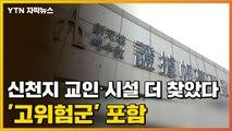 [자막뉴스] 신천지 교인·시설 더 찾았다...'고위험군' 포함 / YTN