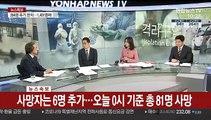 [뉴스포커스] 성남 '은혜의강' 교회 관련 확진자 50명 육박