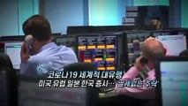 [영상구성] 세계 증시 끝모를 추락