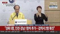 [현장연결] 어제 신규 확진 84명…중앙방역대책본부 브리핑